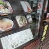 サバ味噌定食。庚申塚「ときわ食堂」