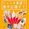 広島市の紙屋町に北海道のアンテナショップが誕生!魅力的な美味しい特産品が盛り沢山!!【広島おでかけスポット】