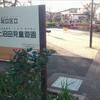 【古生物スポット紹介】江北上沼田児童遊園