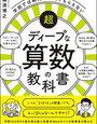 「超ディープな算数の教科書」(高校数学の美しい物語より)