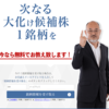 新生ジャパン投資の評判、詐欺、被害|株式投資情報は口コミから
