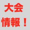 【初級】鶴見緑地ミズノテニススクール大会情報更新 2019年8月〜2019年9月【男子シングルス】