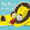 3月の新刊『ライオンをかくすには』発売間近!