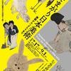 [講演会]★金子信久「へそまがり日本美術 禅画から家光まで」