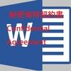 海外業者との秘密保持契約書を送ります今すぐワードで入力済みの契約書が必要な方!