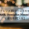 【オールドレンズ】駄目とは言わせない!『Meyer-Optik-Domiplan 50mm f2.8 M42』で撮る夜景【大阪】
