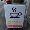 西アサヒ/愛知県名古屋市