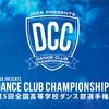 ダンス文化を足元から応援!DANCE CLUB CHAMPIONSHIP(DCC)