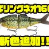 【GEECRACK】リップ着脱可能なビッグベイト「ギリングネオ160」に新色追加!