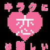 【ヲタクに恋は難しい:ロゴ作成】サンプル付