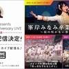 【無料配信決定】「17LIVE presents AKB48 15th Anniversary LIVE」(17LIVE)