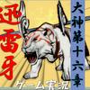 吼えよトラ!「大神」第十六章「迅雷牙」ゲーム動画