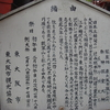 東大阪市の「瓢箪山稲荷神社」は古墳であり、豊臣秀吉の創始伝承