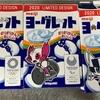 【偏食】ヨーグレットとオリンピックパッケージ