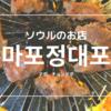 ソウルのお店 마포정대포(マポチョンデポ)