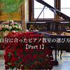 自分に合ったピアノ教室の選び方