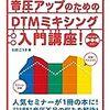 石田ごうき著「音圧アップのためのDTMミキシング入門講座!」がバイブルになりつつある
