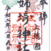 霊気漂う古墳を駆け上がれ🦶🦶 〜姉埼神社の御朱印(千葉・市原市)