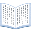 【うつ病闘病】考え方の転換のきっかけは1冊の本!今後の自分の役割も明確に!