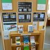 「見えない 見えにくい人への図書館サービス」
