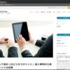 【InCircle】導入事例から見たビジネスチャット導入効果についての記事を掲載(製品ブログ)