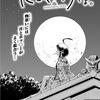 【だめてらすさま。】これぞ藤木俊先生の真骨頂!…かな?……という第8話感想。