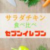 【サラダチキンダイエット】セブンの5種類食べ比べてみました