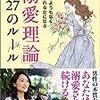 【BOOKレビュー】『溺愛理論27のルール』瀬里沢マリ著