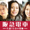 映画「阪急電車」キャスト・あらすじ・無料で観る方法を紹介!