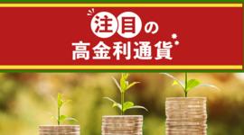 新型肺炎と豪中銀に注目 注目の高金利通貨 豪ドル/円 2月26日号