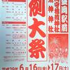 川守稲荷神社・荒神神社例大祭2017