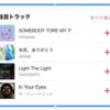 48.【AppleMusicクローン】注目トラックのデザインを組み立てる