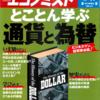 週刊エコノミスト 2014年06月17日号 とことん学ぶ通貨と為替