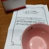 【当選品】7月13個目 ダイドードリンコ ルクルーゼ ミッフィーデザイン ネオボール (66)