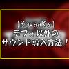 『KovaaK's #3』【ゲーム紹介】デフォルトは物足りない?ヒットサウンド・クロスヘアの変え方【上級者向け編】