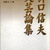 折口信夫 著『反省の文学源氏物語』評Ⅰ