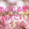 【初投稿】あふれる愛を伝えたい!