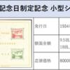 【高額買取】逓信記念日制定記念 小型シート 買取とは?