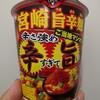 サンヨー食品 サッポロ一番 ご当地マシマシ 辛すぎて旨い 宮崎 旨辛麺 食べてみました。
