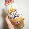 【日常に溶け込むコーヒー】WONDAの「TEA COFFEE(ティーコーヒー)」はどんなシチュエーションでも合う味わい
