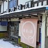 にしんそば本舗 八天庵 本店 / 札幌市中央区南14条西7丁目