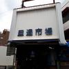 【旦過市場】小倉の台所。昭和の風情を感じながらオリジナルな大学丼をほおばるのが楽しそう。