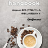 ecspresso handbookをZennで公開しました