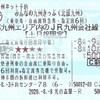 みんなの九州きっぷ(北部九州版)