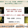 愛知県名古屋市で食器・茶器・陶器・陶磁器・焼物・徳利・ぐい吞み・酒器・七宝花瓶・壺・工芸品買取