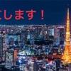 上京します!!