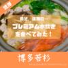 【実食レビュー】博多若杉のプレミアム水炊きが濃厚!キテます!
