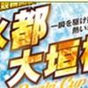 3/12 大垣記念④