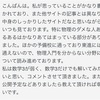 【雑談】コメント対応