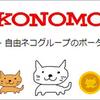 【業務連絡】自由ネコグループのポータルサイト「ネコの素」のバナーができました